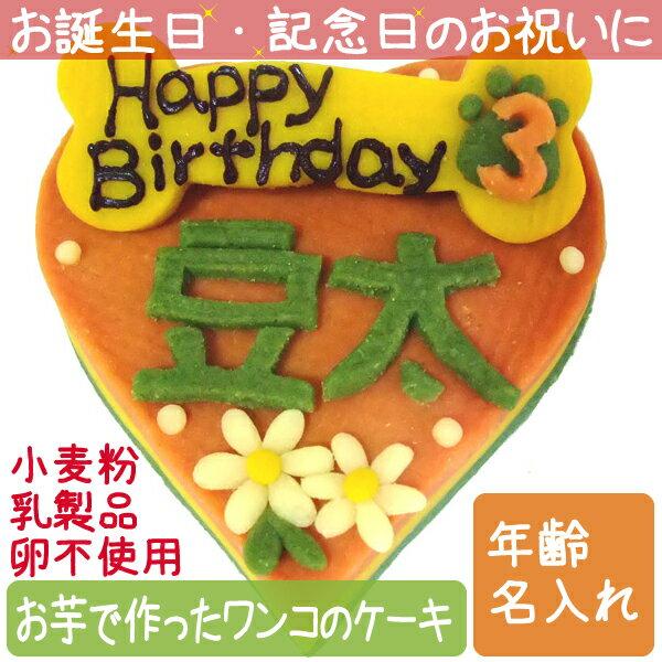 Lovina(ロビナ) ハート型バースデーケーキ【南東北〜中部まで送料無料】【楽ギフ_名入れ】【犬用ケーキ 誕生日】