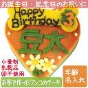 【送料無料 送料込】Lovina(ロビナ) ハート型バースデーケーキ【楽ギフ_名入れ】【犬用ケーキ 誕生日】
