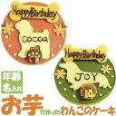Lovina(ロビナ) お花がのったシルエットケーキ+名前【楽ギフ_名入れ】【犬用ケーキ 誕生日】 ダックス・チワワ・…