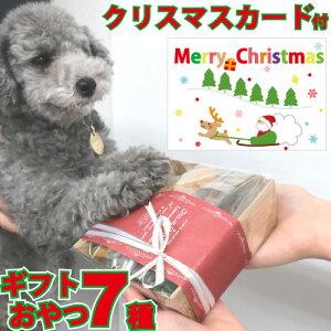 【送料無料】 犬用 国産 無添加 おやつ クリスマス ギフト 7種セット 犬 詰め合わせ プレゼント おしゃれ かわいい ラッピング ボックス ご褒美 ご馳走 ジャーキー クッキー 常温 ドッグフー