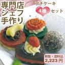 【送料無料 送料込】Lovina(ロビナ) プチケーキ4種セット(犬用プレゼント)