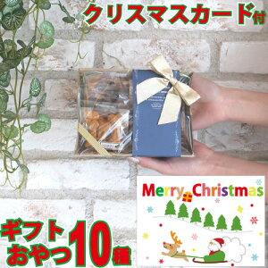 【送料無料】 犬用 国産 無添加 クリスマス おやつ ギフト 10種セット 犬 詰め合わせ プレゼント おしゃれ かわいい ラッピング ボックス ご褒美 ご馳走 ジャーキー クッキー 常温 ドッグフー