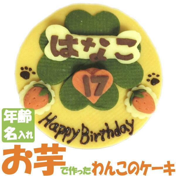 Lovina(ロビナ) 四葉のクローバー+名前ケーキ【南東北〜中部まで送料無料】【楽ギフ_名入れ】【犬用ケーキ 誕生日】