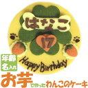 Lovina(ロビナ) 四葉のクローバー+名前ケーキ【楽ギフ_名入れ】【犬用ケーキ 誕生日】