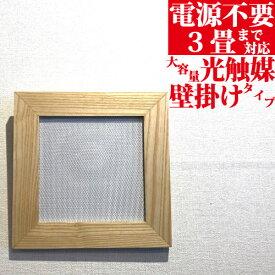 エアラクアmini ウッドフレームタイプ【3畳用】 酸化チタン・光触媒型空気清浄機 電源不要でエコ 壁掛け可能 ペットのアンモニア臭・ホルムアルデヒドにも