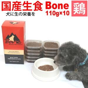 ボーン チキン 鶏 110g×10パック=1.1kg 国産 無添加 ドッグフード 生食 冷凍 酵素 発酵野菜 Bone BONE bone Bone BONE 生肉 犬 ソフトタイプ 水分 ウエットフード 冷凍 解凍 非加熱 生 パピー アダルト シ