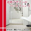スカンジナビアンペットデザイン ペットフェンス【高さ73cm】 壁突っ張り式犬用ゲート スタイリッシュでシンプルな…