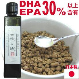 国産・無添加「鮪の油」120ml ドライフードでは補いにくいオメガ3を簡単に摂れるまぐろのオイル DHA・EPA・脂溶性ビタミンが豊富なマグロのフィッシュオイル脂肪酸サプリメント