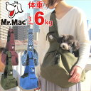 Mr.Mac ペットハンモック Sサイズ(3〜6kg)犬用 ドッグスリング 小型犬 トイプードル ミニチュアダックス ダックスフ…