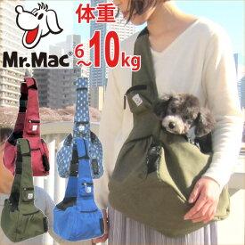 Mr.Mac ペットハンモック Mサイズ(6〜10kg)犬用 ドッグスリング 中型犬 柴犬 コーギー フレンチブルドッグ パグ イタグレ ビーグル 散歩 お出かけ キャリー メッシュトップ付 抱っこひも 収納力 抜群