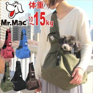 Mr.Mac ペットハンモック Lサイズ(10〜15kg)犬用 ドッグスリング 中型犬 柴犬 コーギー フレンチブルドッグ パグ 散歩 お出かけ キャリー メッシュトップ付 抱っこひも 収納力 抜群