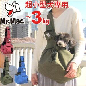 Mr.Mac ペットハンモック XS(〜3kg) 超小型犬用 チワワ トイプードル ティーカップ カニンヘンダックス ヨーキー ドッグスリング 散歩 お出かけ キャリー メッシュトップ付 抱っこひも 収納