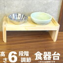 犬 食器台 6段階 高さ 調節 ダブルタイプ 国産 小型犬 中型犬 向き 犬用 猫用 木製 テーブル シンプル 高級感 デザイ…
