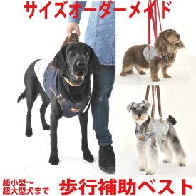 犬用介護ケア・歩行補助に アシストベスト(超小型犬〜超大型犬まで)サイズオーダーメイド可能だから負担も少ない WHCY 高齢犬・シニア犬・老犬用でもデザインが◎なのに価格が安い介護服