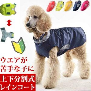 犬 レインコート 大型犬 着せやすい イージーレイン 【Lサイズ】 頭を通さないで着れる 胸面までカバーできる WHCY ウォームハートカンパニー製 犬用レインコート ラブラドール・ゴールデ