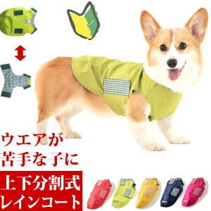犬 レインコート 中型犬 着せやすい イージーレイン 【Mサイズ】 頭を通さないで着れる 胸面までカバーできる WHCY ウォームハートカンパニー製 犬用レインコート 柴犬・コーギー・シェルテ