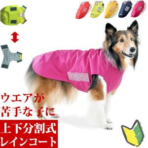 犬 レインコート 大型犬 着せやすい イージーレイン 【MLサイズ】 頭を通さないで着れる 胸面までカバーできる WHCY ウォームハートカンパニー製 犬用レインコート ラブラドールレトリバー