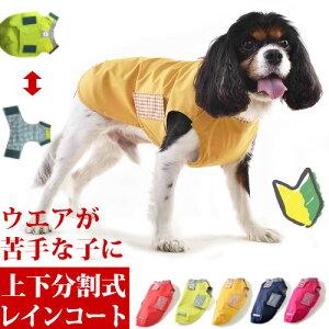 犬 レインコート 中型犬 着せやすい イージーレイン 【Sサイズ】 頭を通さないで着れる 胸面までカバーできる WHCY ウォームハートカンパニー製 犬用レインコート 柴犬・フレンチブル・キ