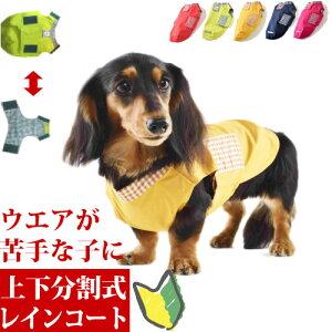 犬 レインコート 小型犬 着せやすい イージーレイン 【SS−Sサイズ・SSサイズ】 頭を通さないで着れる 胸面までカバーできる WHCY ウォームハートカンパニー製 犬用レインコート トイ