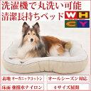 犬 ベッド 丸ごと洗える RベッドB【Mサイズ:約52×60cm】洗濯機で丸洗い可能なのに長持ち 床に水漏れしない底面強撥…