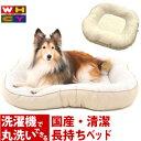 犬 ベッド 丸ごと洗える RベッドB【Lサイズ:約65×75cm】洗濯機で丸洗い可能なのに長持ち 床に水漏れしない底面強撥水素材 オーガニックコットン使用 ウォームハートカンパニーが作る国産ベッド 小型犬 中型犬 日本製 WHCY 生成り スクエア 四角形ドッグベッド