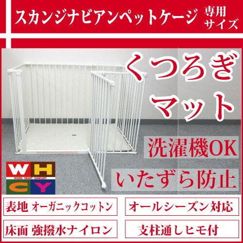 スカンジナビアンペットケージXXL(当店PLAN:C)専用サイズ国産マット 洗濯機で丸洗い可能なのに長持ち 床に水漏れしない底面強撥水素材 オーガニックコットン使用 日本製 WHCY 生成り 軽い たためる お出かけ