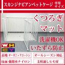スカンジナビアンペットケージXXL(当店PLAN:C)専用サイズ国産マット 洗濯機で丸洗い可能なのに長持ち 床に水漏れしない底面強撥水素材 オーガニックコットン使用 日本製 WHCY 生成り 軽い た