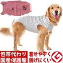 WHCY Tピース袖なしタイプ(9号) 避妊手術後・アレルギーのカイカイ・換毛期の犬猫の部屋着に ソフトな術後服 オー…