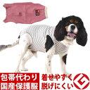 WHCY Tピース袖なしタイプ(3号〜4号) 去勢手術・避妊手術後・アレルギーのカイカイ・換毛期の犬猫の部屋着に ソフ…