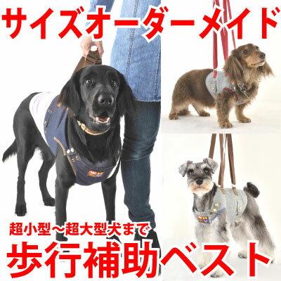 犬用介護ケア・歩行補助に アシストベスト(超小型犬〜超大型犬まで)サイズオーダーメイド可能だから負担も少ない WHCY 高齢犬・シニア犬・老犬用でもデザインが◎なのに価格が安い介護用品