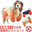 犬 レインコート 中型犬 【5号・6号サイズ】JコートB グッドデザイン賞を受賞した国産フルカバータイプ犬用レインコ…