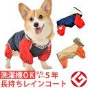 コーギー レインコート JコートB グッドデザイン賞を受賞した国産フルカバータイプ犬用レインコート ウォームハート…
