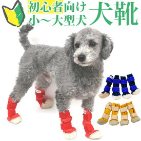 履かせやすい 国産 いぬ 靴 DOGブーツ【XS:足裏丈4.5cm】雪 雨 道 やけど 足裏・肉球 保護や 防災に 小型犬 トイプードル チワワ ヨーキー ウォームハートカンパニー WHCY ドッグブーツ