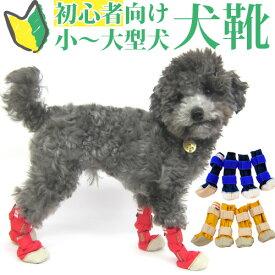 履かせやすい 国産 いぬ 靴 DOGブーツ【S:足裏丈5.5cm】雪 雨 道 やけど 足裏・肉球 保護や 防災に 小型犬 中型犬 シュナウザー キャバリア ウォームハートカンパニー WHCY ドッグブーツ