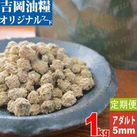 【定期購入】国産ドッグフード 吉岡油糧×PETNEXT オリジナルフード 5mm<1kg>アダルト/成犬用 馬肉も選べます!