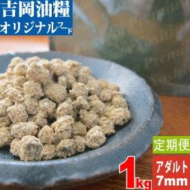 【定期購入】国産ドッグフード 吉岡油糧×PETNEXT オリジナルフード 7mm<1kg>アダルト/成犬用 馬肉も選べます!