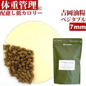 国産ドッグフード 吉岡油糧×PETNEXT オリジナルフード7mm <1kg> ベジタブルフードベトつきゼロ!食べない子でも食いつきが良いと評判の混ぜて使う低カロリードッグフード