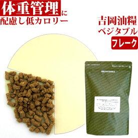 国産ドッグフード 吉岡油糧×PETNEXT オリジナルフードフレーク <1kg> ベジタブルフードベトつきゼロ!食べない子でも食いつきが良いと評判の混ぜて使う低カロリードッグフード
