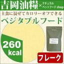 国産ドッグフード 吉岡油糧×PETNEXT オリジナルフードフレーク <1kg> ベジタブルベトつきゼロ!食べない子でも食いつきが良いと評判の低カロリードッグフード