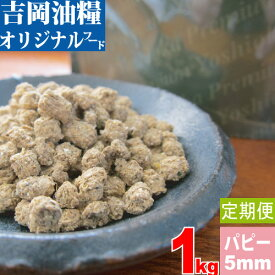 【定期購入】国産ドッグフード 吉岡油糧×PETNEXT オリジナルフード 5mm<1kg>パピー/仔犬用 馬肉も選べます!