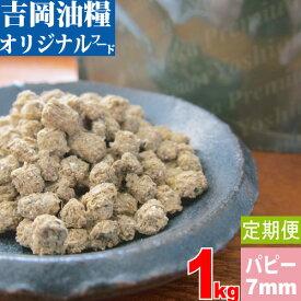 【定期購入】国産ドッグフード 吉岡油糧×PETNEXT オリジナルフード 7mm<1kg>パピー/仔犬用 馬肉も選べます!