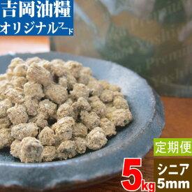【定期購入】国産ドッグフード 吉岡油糧×PETNEXT オリジナルフード 5mm<5kg>シニア/高齢犬用 馬肉も選べます!
