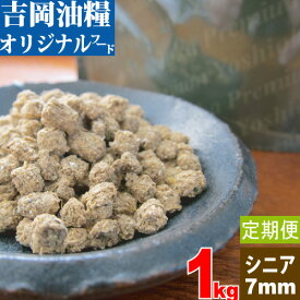 【定期購入】国産ドッグフード 吉岡油糧×PETNEXT オリジナルフード 7mm<1kg>シニア/高齢犬用 馬肉も選べます!