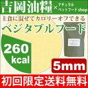 【初回限定 何袋でも送料無料 お試し】国産ドッグフード 吉岡油糧×PETNEXT オリジナルフード ベジタブル(5mm)<1kg>
