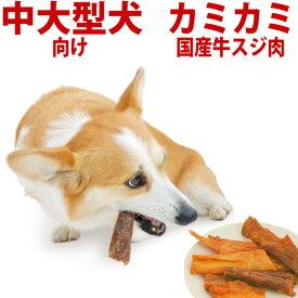 吉岡油糧のおやつ 牛スジ肉 ジャーキー同様、カミカミおやつでストレス解消 歯磨きガムのように! 犬用 国産 手作り 大き目おやつ