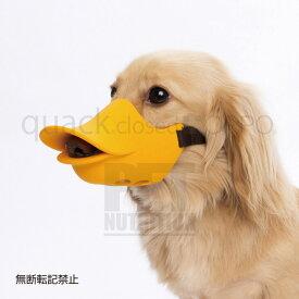 OPPO ペット用口輪 quack closed(クァック クローズド)Mサイズ/ルビー【RCP】