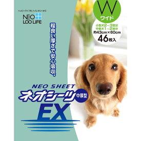コーチョー ネオシーツEX(中厚型) ワイドサイズ 46枚 【RCP】