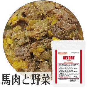イミューンナチュラル 馬肉と野菜レトルト ( 100g ) 【RCP】