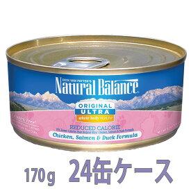 ナチュラルバランス ウルトラプレミアムキャット缶 ホールボディヘルス リデュースカロリーチキン、サーモン&ダックフォーミュラ6オンス(170g) 24缶ケース 【RCP】