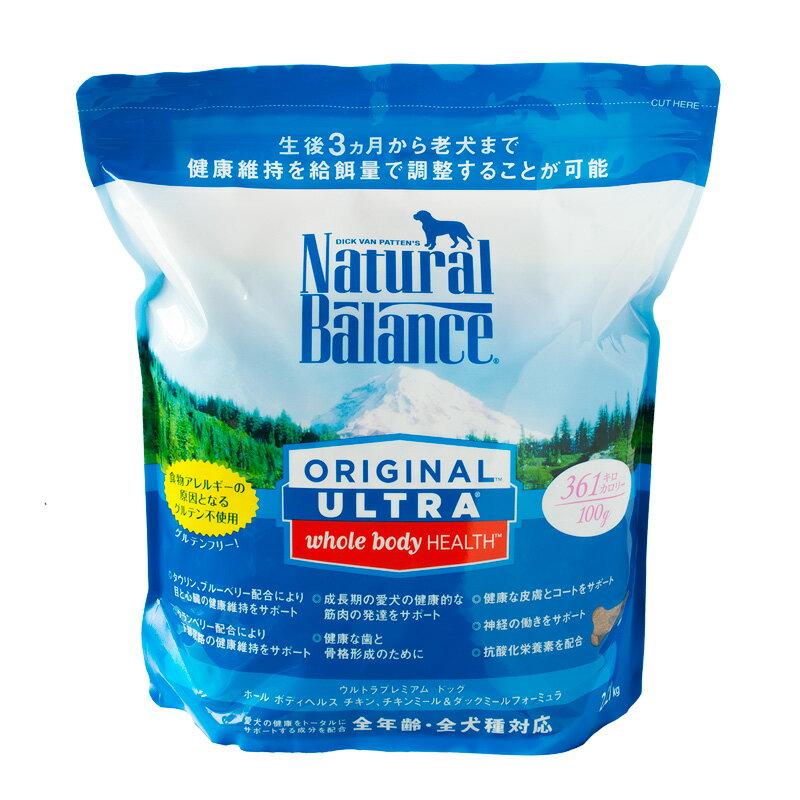 ナチュラルバランス オリジナルウルトラ ホールボディヘルス 5ポンド(2.27kg)【RCP】